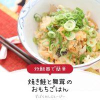 【レシピ動画】炊飯器で簡単「焼き鮭と舞茸のおもちごはん」