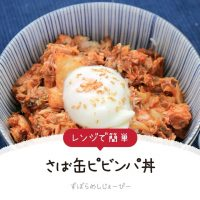 【レシピ動画】レンジで簡単「さば缶ピビンパ丼」