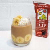 【レシピ動画】簡単ヘルシー!バナナココア豆乳プリン