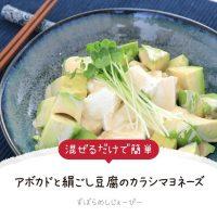 【レシピ動画】混ぜるだけで簡単「アボカドと絹ごし豆腐のカラシマヨネーズ」