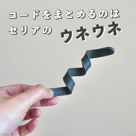 便利なねじってそのまま形をキープ