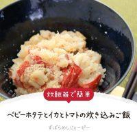 【レシピ動画】炊飯器で簡単「ベビーホタテとイカとトマトの炊き込みご飯」
