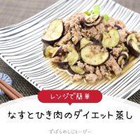 【レシピ動画】レンジで簡単「なすとひき肉のダイエット蒸し」