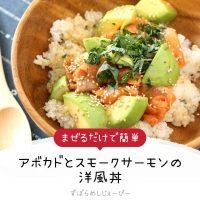 【レシピ動画】まぜるだけで簡単「アボカドとスモークサーモンの洋風丼」