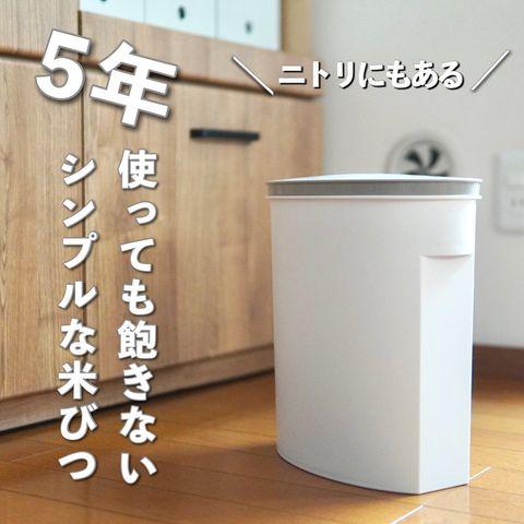 シンプルで使いやすい米びつ