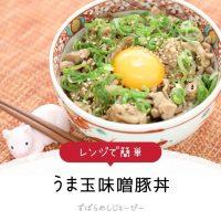 【レシピ動画】レンジで簡単「うま玉味噌豚丼」