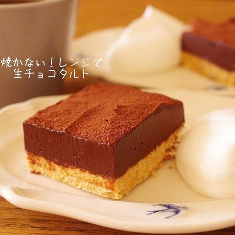 人気の生チョコタルト