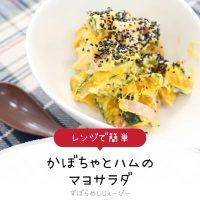 【レシピ動画】レンジで簡単「かぼちゃとハムのマヨサラダ」