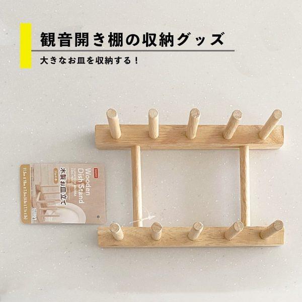 木製のスタンドを使う食器類収納