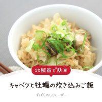 【レシピ動画】炊飯器で簡単「キャベツと牡蠣の炊き込みご飯」