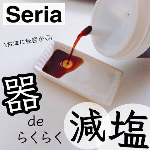 セリアの醤油皿
