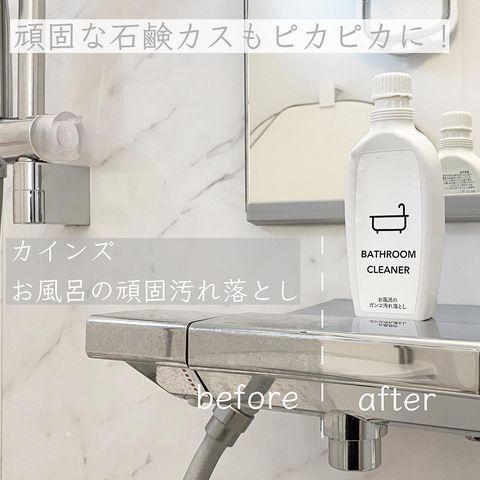 石けんカスが取れるお風呂の頑固汚れ落とし