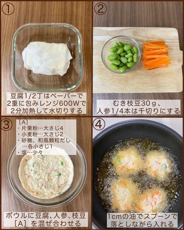 豆腐のもっちり揚げあんかけ3