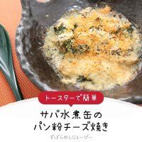 【レシピ動画】トースターで簡単「サバ水煮缶のパン粉チーズ焼き」