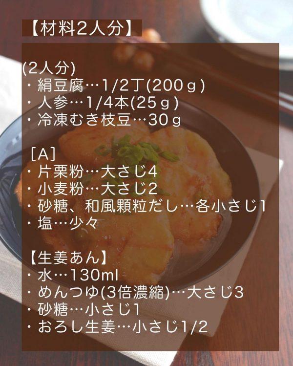 豆腐のもっちり揚げあんかけ2