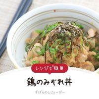 【レシピ動画】レンジで簡単「鶏のみぞれ丼」
