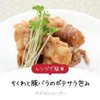 【レシピ動画】レンジで簡単「ちくわと豚バラのポテサラ包み」
