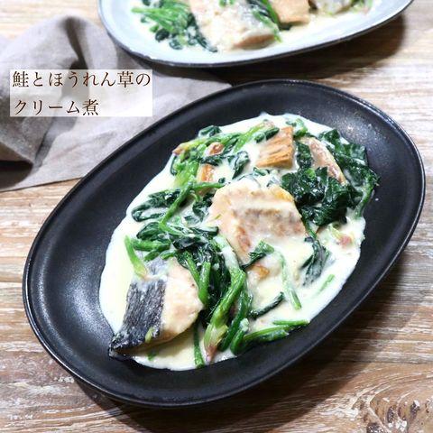 鮭とほうれん草の簡単なクリーム煮