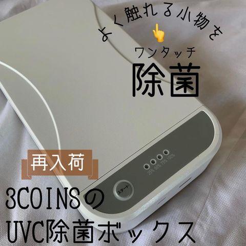 あると安心UVC除菌ボックス