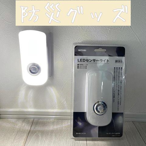 ニトリ・LEDセンサーライト