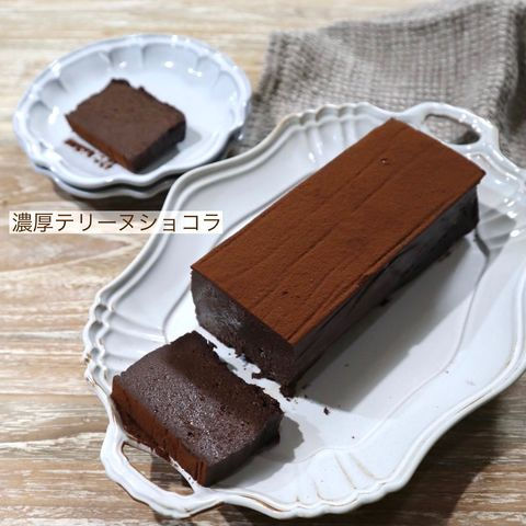 テリーヌショコラケーキ