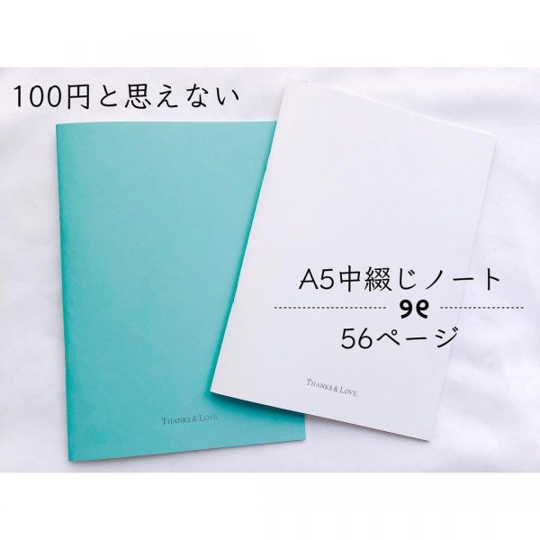 (4)A5中綴じノート