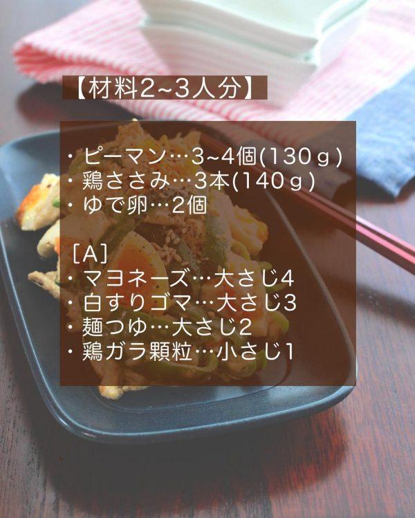 ピーマンと鶏ささみ卵ごまドレ和え2