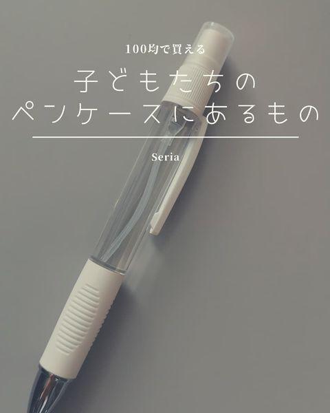 セリアのスプレーボトル型のペン