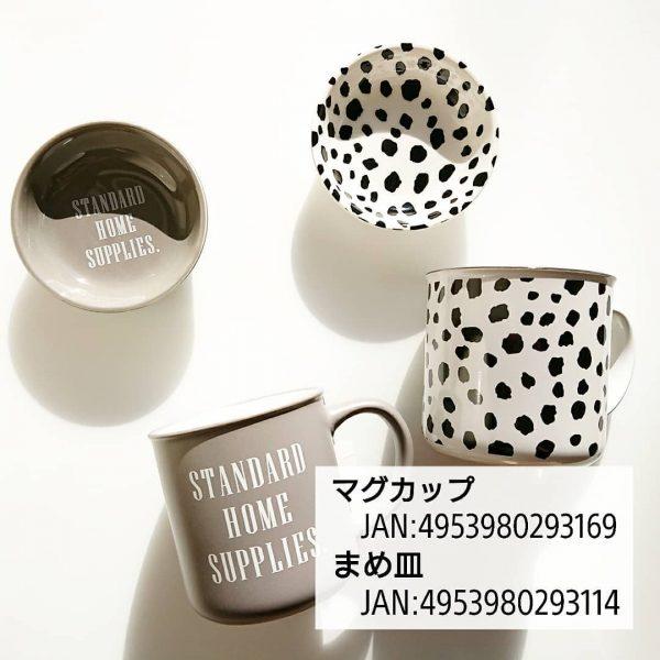 マグカップと豆皿