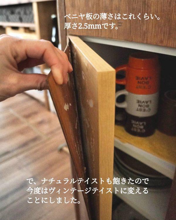 食器棚リメイク5