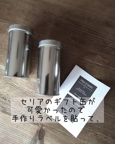セリアのギフト缶