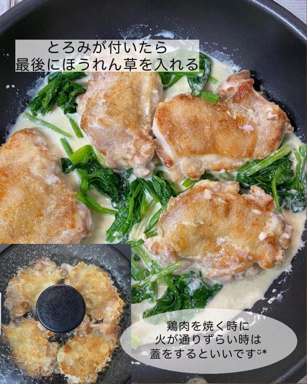 鶏肉とほうれん草のチーズクリーム煮4
