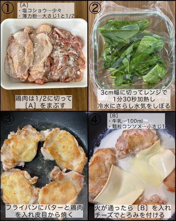 鶏肉とほうれん草のチーズクリーム煮3