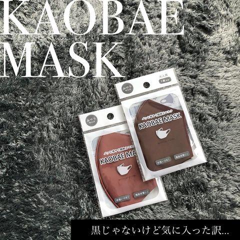 ダイソーの顔映えマスク