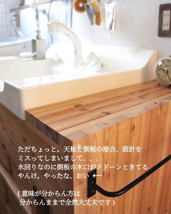 洗面台リメイク8