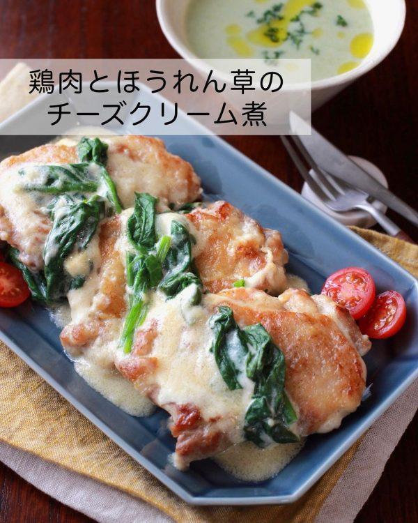 鶏肉とほうれん草のチーズクリーム煮