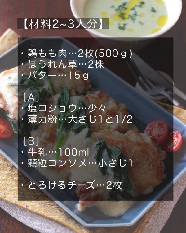 鶏肉とほうれん草のチーズクリーム煮2