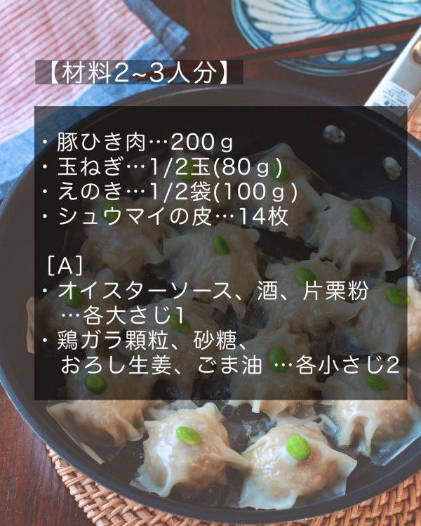 フライパン肉シュウマイ2