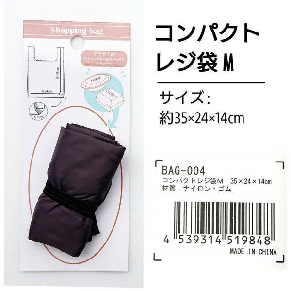 コンパクトレジ袋M