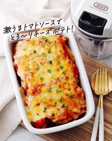 チーズトマトソースポテト