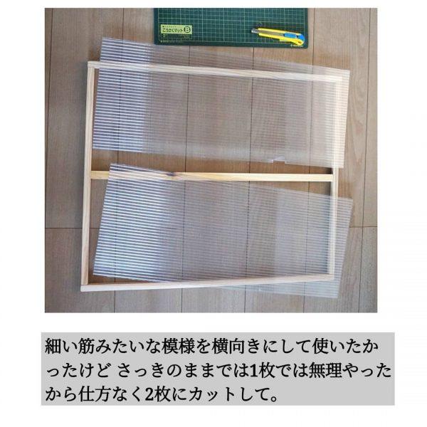 アンティーク窓DIY5