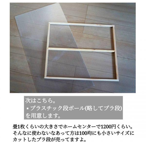 アンティーク窓DIY4