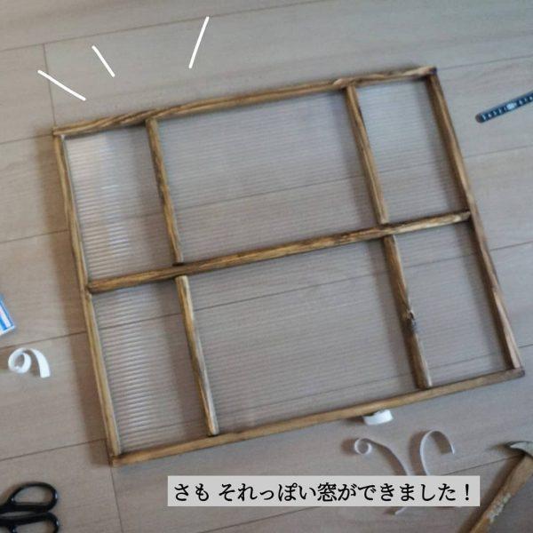 アンティーク窓DIY8