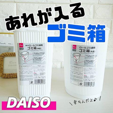 便利なロールゴミ袋用ゴミ箱