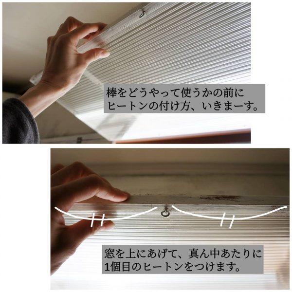 パタパタ窓の開閉DIY4