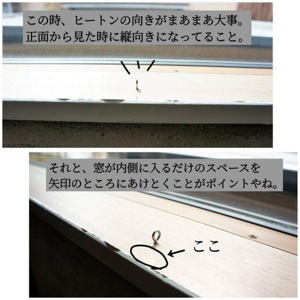 パタパタ窓の開閉DIY6