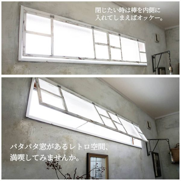 パタパタ窓の開閉DIY9