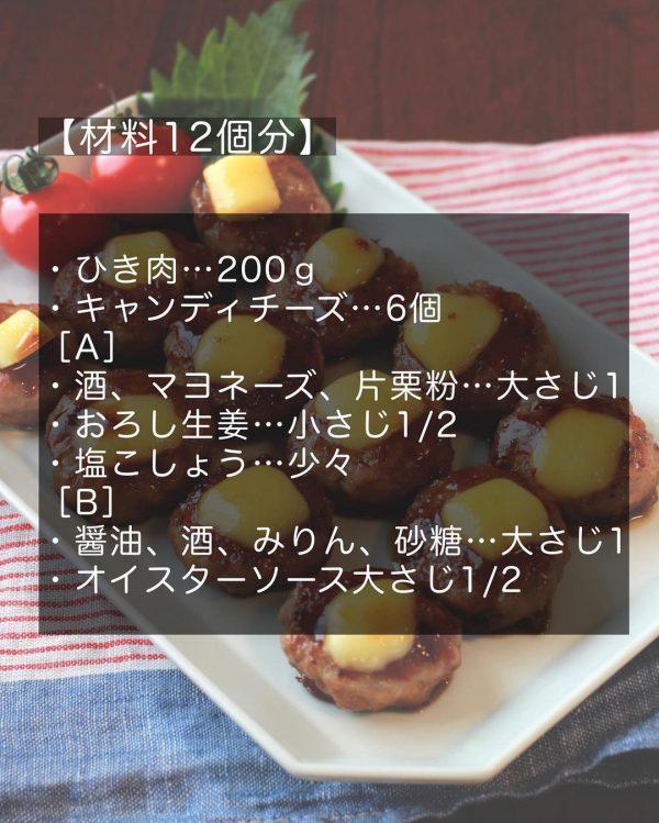 ひとくち甘辛チーズバーグ2