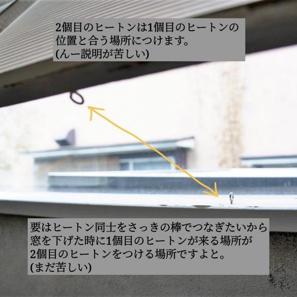 パタパタ窓の開閉DIY5