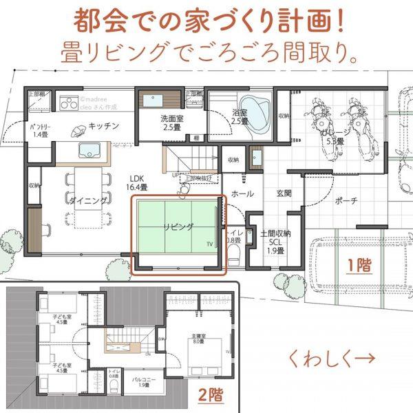 都会での家づくり計画!畳リビングでゴロゴロ間取り。